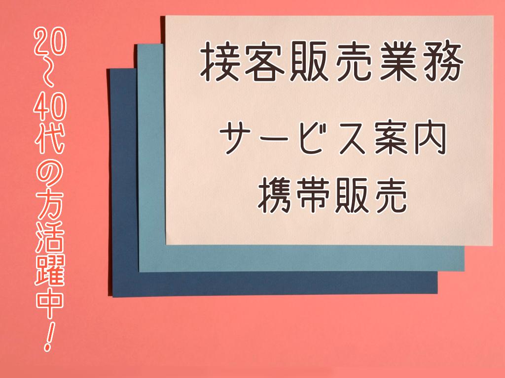 携帯販売(販売・接客/短期/日祝休み/シフト制)