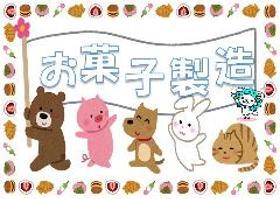 食品製造スタッフ(和菓子の検査/日勤/長期/土日祝休み)