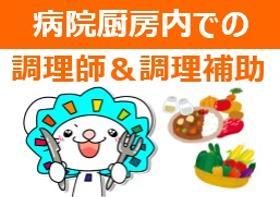 調理師(◇横浜市中区◇80~90食の病院調理補助|シニア可|資格不問)