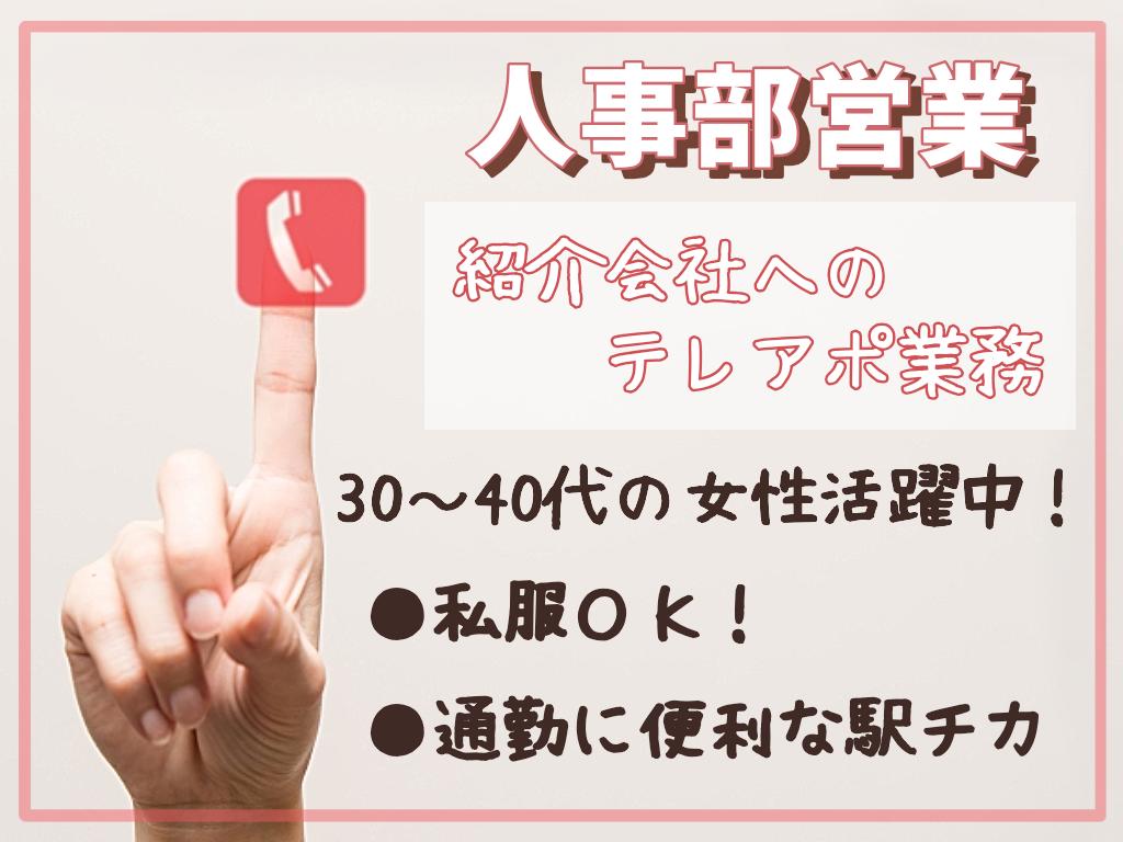 営業事務(人事営業/週5日/発信業務)