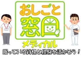 登録販売者(◇戸塚区◇資格活かして大手家電量販店で働きませんか♪ )