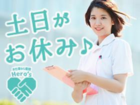 正看護師(★緑ステーション★横浜市緑区、年間休日122日、日勤のみ)