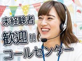 コールセンター・テレオペ(電話受付/私服OK、週5フル、高時給1350円、日払い、短期)