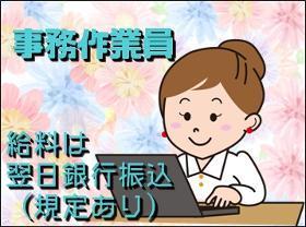 一般事務(書類作成や受付業務 ¥1330/時 事務経験有 日払い可)