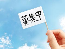 食品製造スタッフ(お菓子検査・梱包/13時から/3月末迄/高時給1450円)