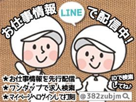 調理師(江別市、調理補助、無資格OK、早番のみ、週3~、シフト制)