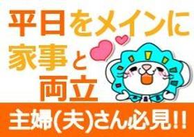 コールセンター・テレオペ(頭髪クリニック予約受付/9時~18時/週4日以上/土日祝休み)
