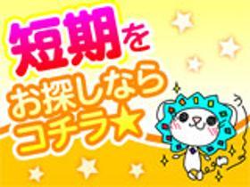 コールセンター・テレオペ(お客様対応(電話・メール・チャット)/週5日/4~8H)
