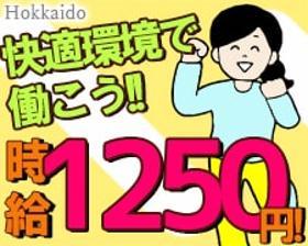 コールセンター・テレオペ(光回線申込後の不備に関する問合せ対応◆週3~、8h)