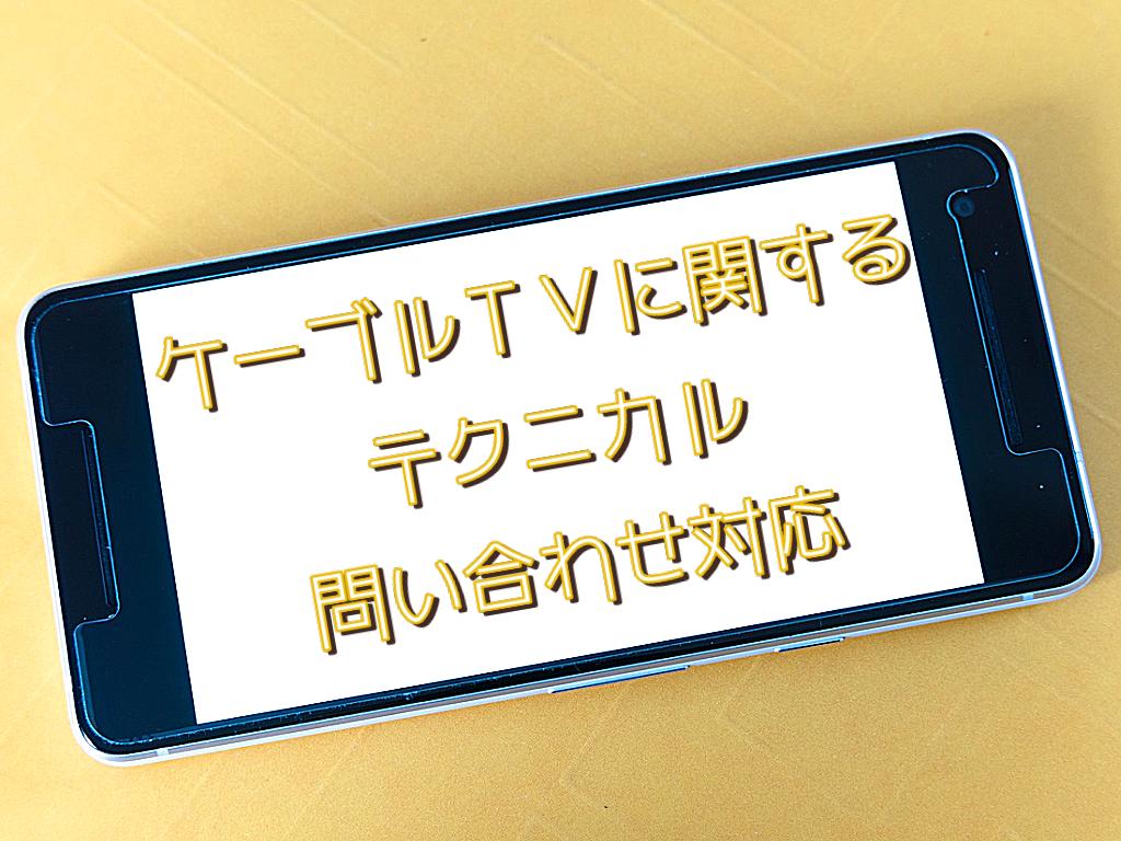 コールセンター・テレオペ(CATVに関する問い合わせ業務/平日週4日~/長期)