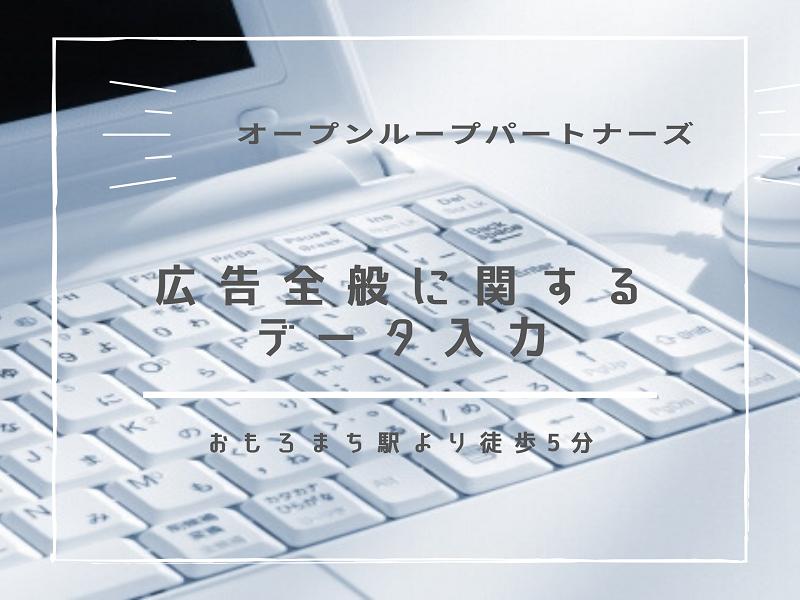 データ入力(広告全般に関するデータ入力や編集/930-1800/在宅)