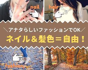 コールセンター・テレオペ(スマホユーザー問合せ:長期 未経験OK 週3~ 髪色自由)