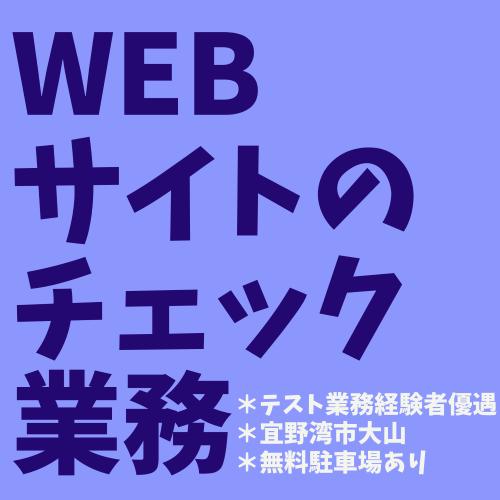 評価・テスト(Webサイトやアプリの検証業務/平日出勤/930-1830)