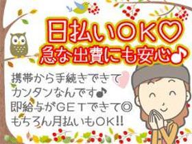 一般事務(データ入力・書類チェック/土日祝休み/10/26~短期)