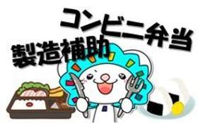食品製造スタッフ(炊飯作業/日払い/早朝5-14/土日含む週5)