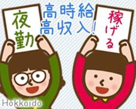 軽作業(【夜勤】12/24迄◆洋菓子の製造・梱包/ライン作業/週5日)