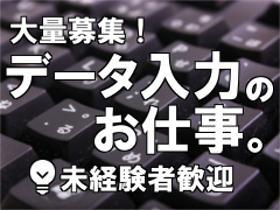 データ入力(【長期】データ入力/土日祝・年末年始休み/@北谷)