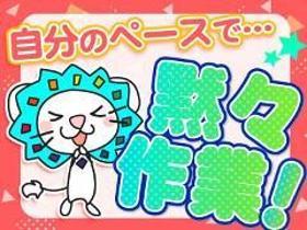 食品製造スタッフ(食品加工/平日週5/高時給1300~/9:00-18:00)