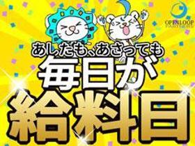 軽作業(原料の投入/平日週5/高時給1300~/9:00-18:00)