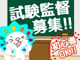 イベントスタッフ(単発/英語試験受験者の受付/11月7日(日)7時~15時)