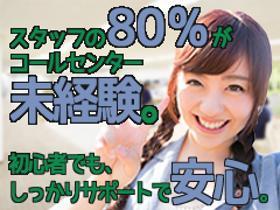 コールセンター・テレオペ(携帯電話エリア受付業務/高時給/長期/週5/日払い/シフト制)
