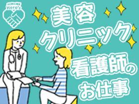 正看護師(AGAスキンクリニック京都駅前院/准看・正看問わず/駅近)