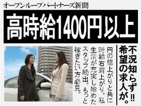 軽作業(タイヤ販売店内での軽作業 12月末迄 フルタイム 週5)