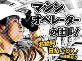 軽作業(マシンオペレーター補助業務/日勤/平日週5/)