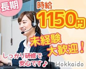 コールセンター・テレオペ(宿泊予約サイトの問合せ法人対応◆週4~/5.5h・8h)