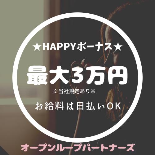 コールセンター・テレオペ(時給1,350円/注文や配達状況への問合せ(チャット・発信))