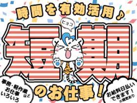 ピッキング(検品・梱包・仕分け)(単発/10月30日限定/大学生/男女活躍中/日払い)