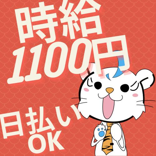オフィス事務(電力会社の変更依頼/事務/7.5h勤務/土日祝休み)