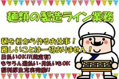 食品製造スタッフ(麺製造 工場内作業 長期 週5日 8時30分~17時30分 )
