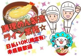 食品製造スタッフ(乾麺などの製麺、包装作業)