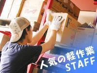 ピッキング(検品・梱包・仕分け)(8~19時(内8h)/屋外倉庫内家電リフト業務/車OK)