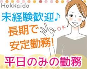 コールセンター・テレオペ(長期/土日祝完全休み/お問い合わせ対応)
