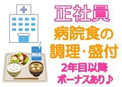 食品製造スタッフ(人材紹介、正社員、病院内厨房の調理補助)