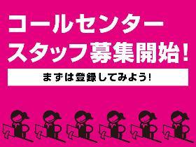 コールセンター・テレオペ(プロバイダ契約・窓口手続き対応)