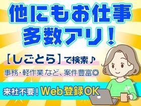 軽作業(来社不要web派遣登録受付中)