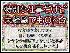 企画営業(コンサルティング営業/9時~17時半/平日のみ/交通費全額)