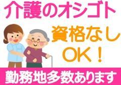 ヘルパー1級・2級(無資格OK!!介護のお仕事!!)