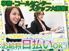 コールセンター・テレオペ(駐車場問い合わせ業務/日払いOK/車通勤/未経験)