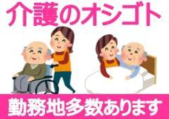 ヘルパー1級・2級(アプリシェイト伏見/未経験OK!!介護のお仕事!)