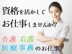ヘルパー1級・2級(紹介!介護施設での介護職・ヘルパー/週5日シフト制/長期)