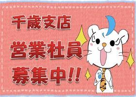 営業(新規営業、スタッフ管理、請求業務、月収19万~、土日祝休)