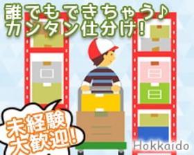 ピッキング(検品・梱包・仕分け)(コンビニ商品仕分け等 8時~17時 週5日シフト 長期)
