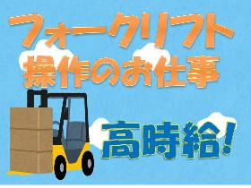 フォークリフト・玉掛け(野菜の選果場での運搬業務、経験者のみ、12月まで)