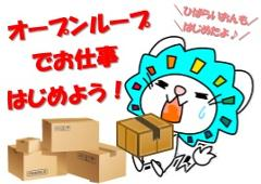 ピッキング(検品・梱包・仕分け)(発泡スチロールの仕分・個包)