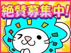 製造業(金型洗浄作業/未経験OK/8-17時/週5/長期)