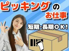 ピッキング(検品・梱包・仕分け)(ピッキング)